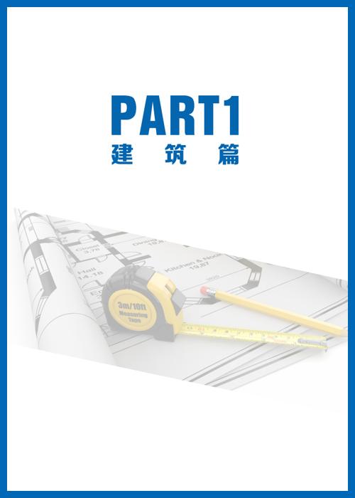 2中誉画册-建筑篇