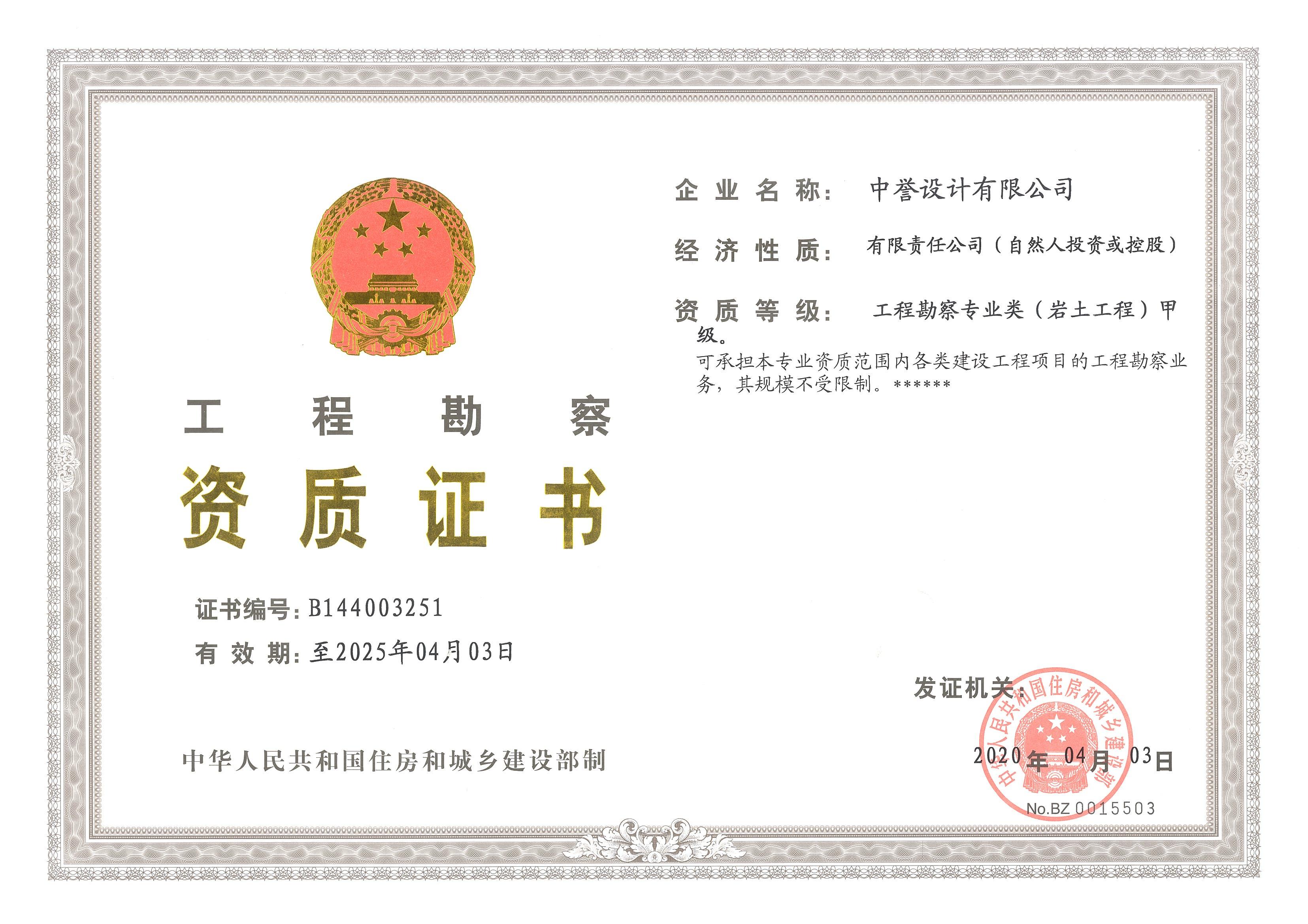 工程勘察专业类甲级证书