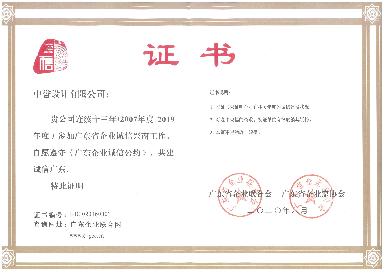 广东省诚信示范企业(连续13年)