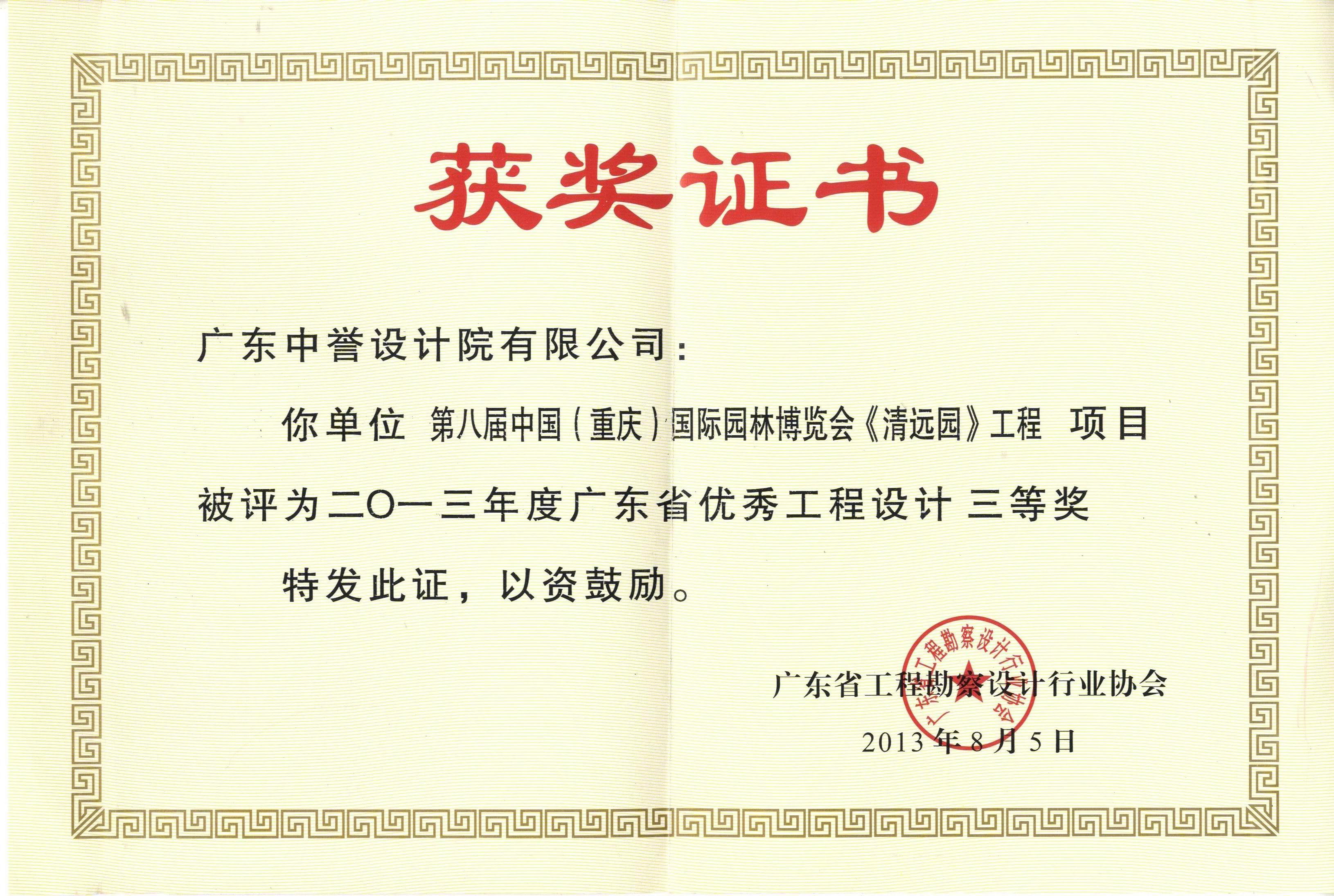 第八届中国(重庆)国际bob电竞馆博览会《清远园》工程