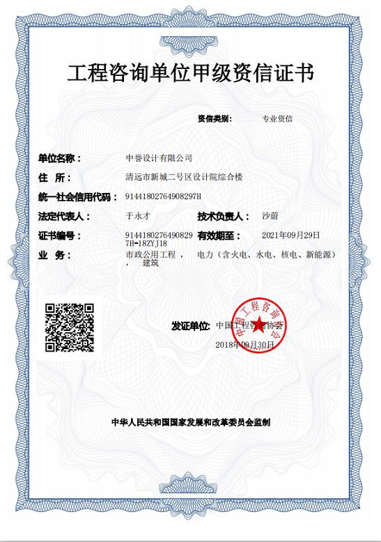 甲级咨询证书