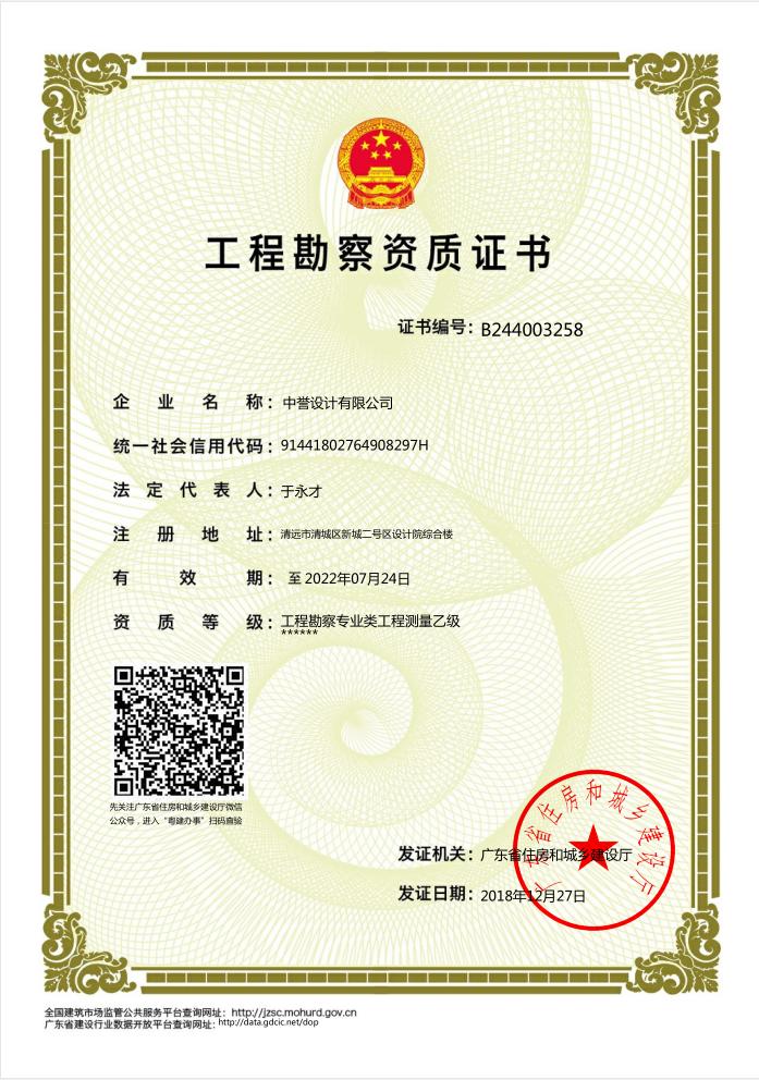 工程勘察专业测量乙级证书