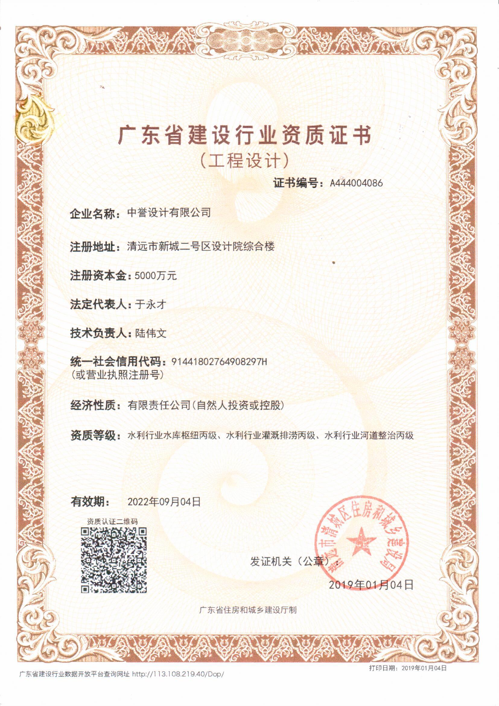 水利丙级资质证书