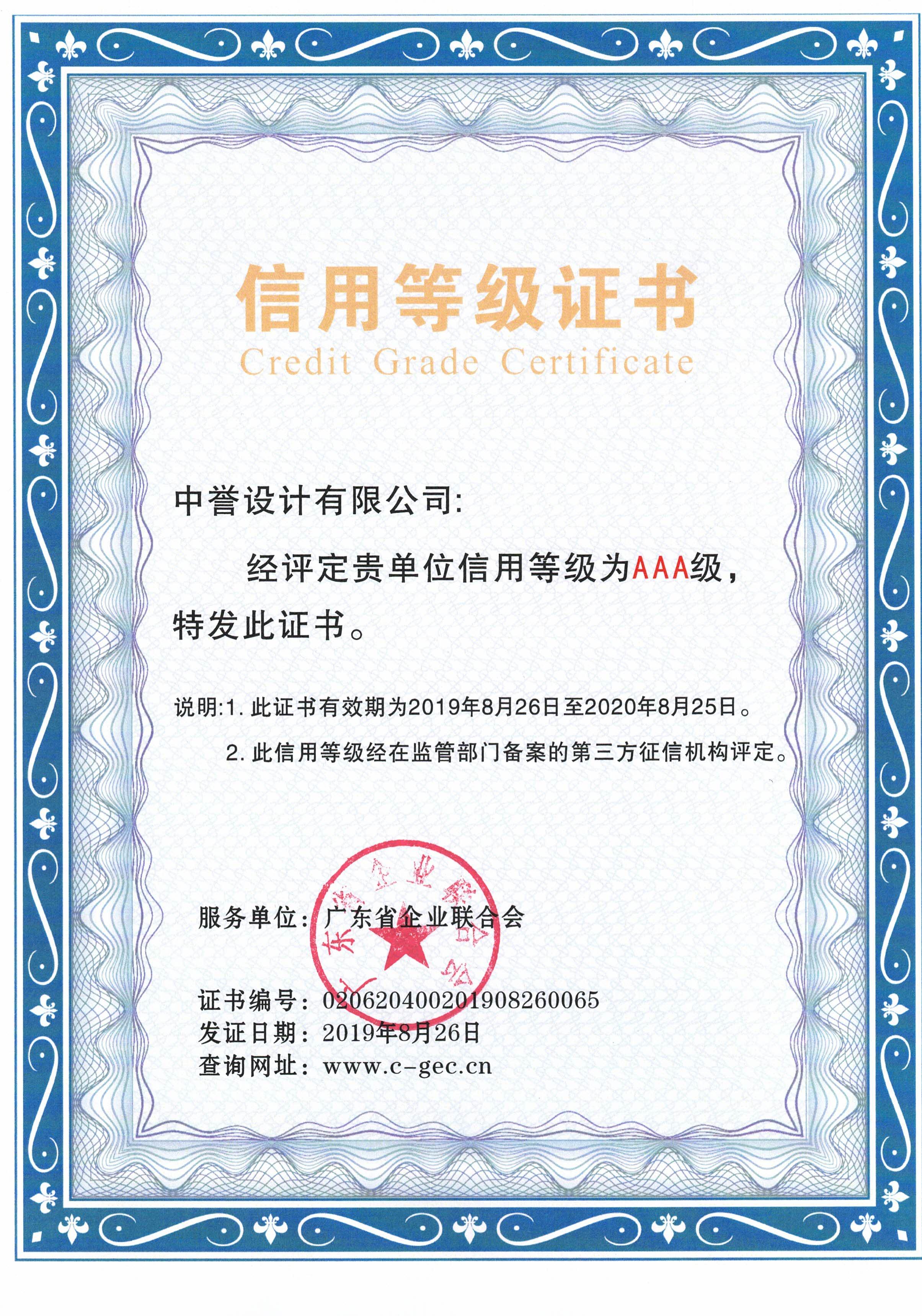 广东省企业信用AAA等级证书2018