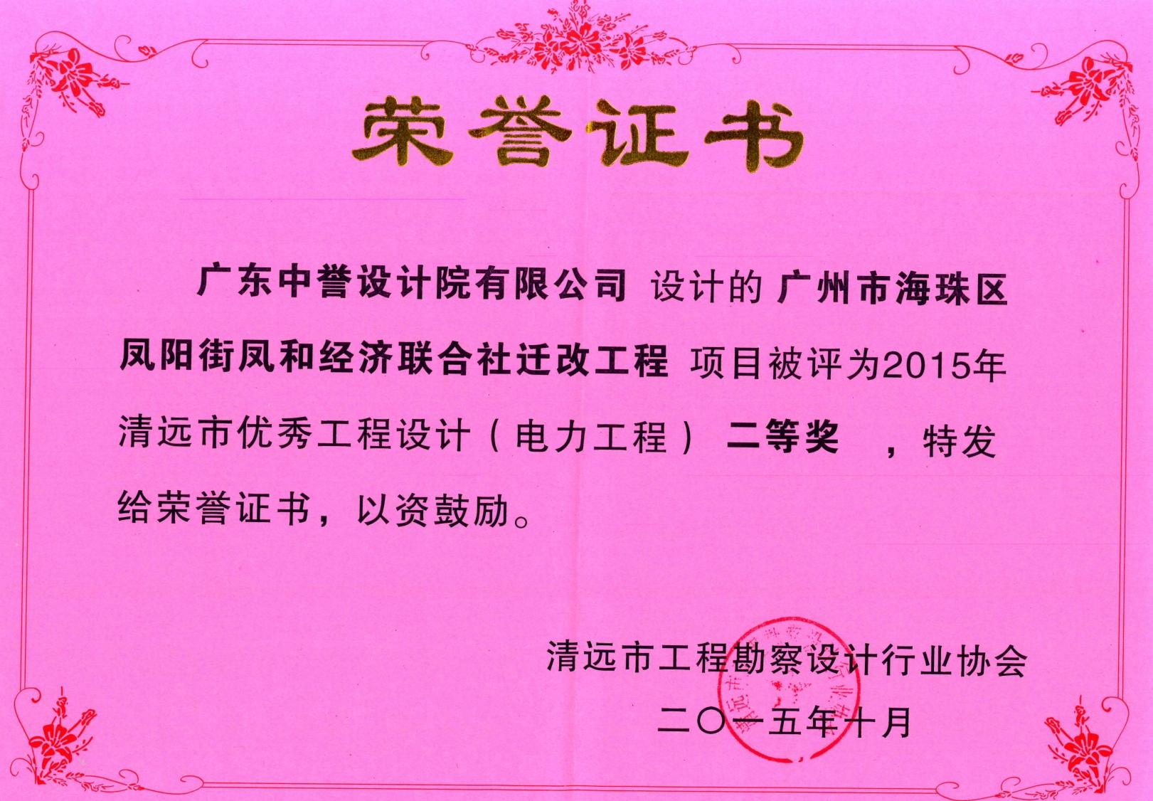 广州市海珠区凤阳街凤和经济联合社迁改工程